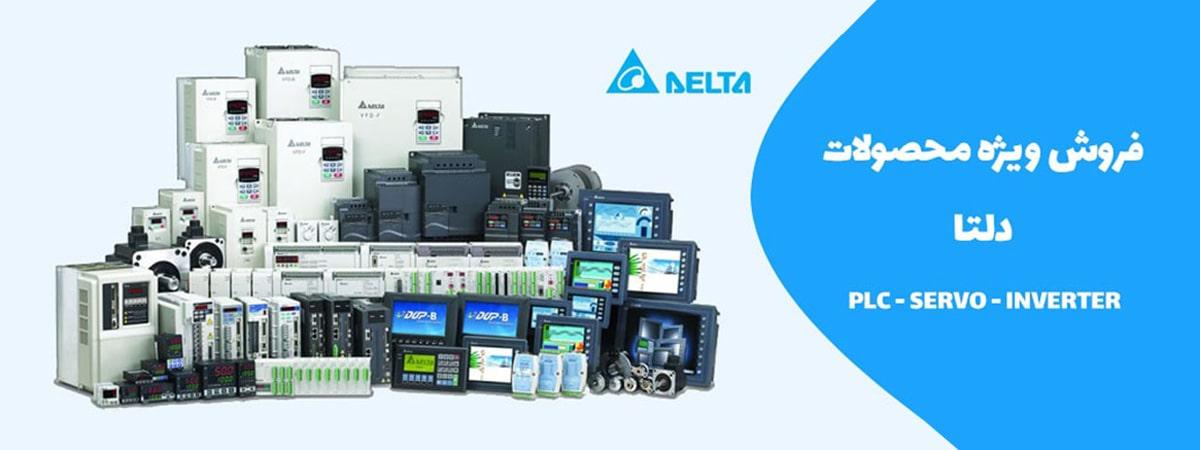 فروش محصولات دلتا