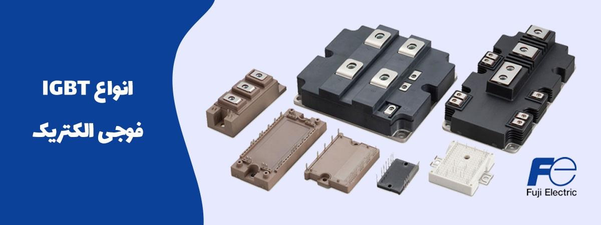 فروش محصولات فوجی الکتریک